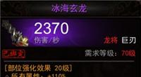 超暴力巨刃,龙将紫装武器赏