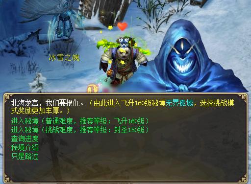 《新大话西游3》11月4日更新内容 新秘境无界孤城开放1
