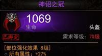 【御灵】菩提精灵,极品紫装头盔