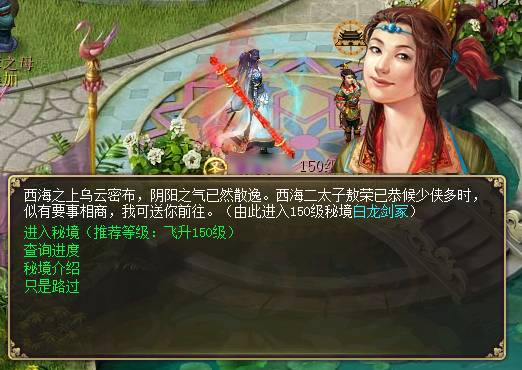 《新大话西游3》11月25日更新内容 2015服务器联赛全服开放9
