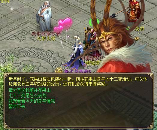 《新大话西游3》1月6日更新内容 2级圣武开放2