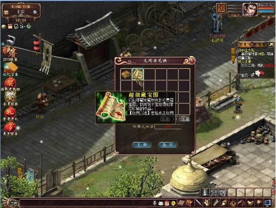 《新大话西游3》1月13日更新内容 新增五本鬼谷神启图2