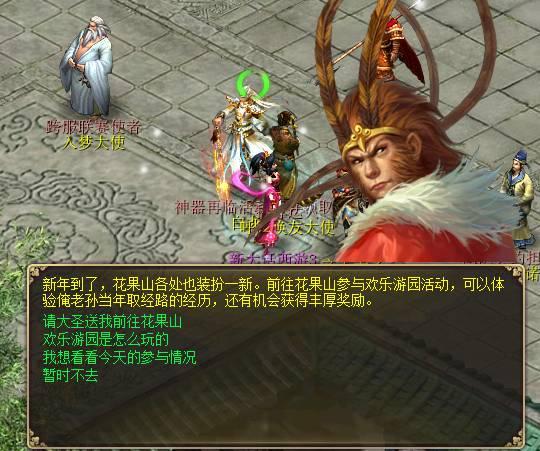 《新大话西游3》1月13日更新内容 新增五本鬼谷神启图4