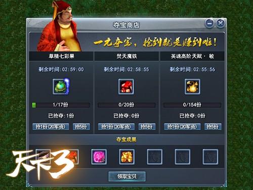 《天下3》1月27日更新內容 商城新增快捷充值3