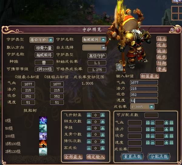 《大话西游3》3月9日更新内容 新增瀚威熊将和圣羽天马守护2