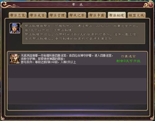 《大话西游3》4月6日更新内容 新帮派秘境开放1