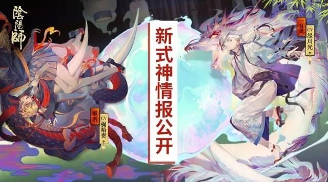 阴阳师魑魅之卷气质刘海绝世美腿 新式神大爆料